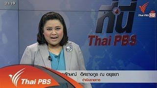 ที่นี่ Thai PBS - ุ6 ก.ค. 58