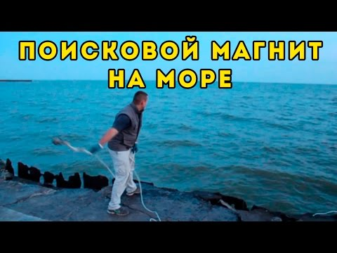 """ Кладоискатели "" Поисковой магнит на Море . видео"