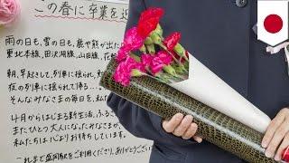 JR盛岡駅の卒業生向けメッセージ 神対応と話題