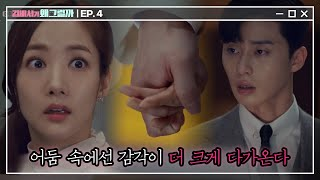 Download Video Whats wrong with secretary kim 정전아, 와 줘서 고마워ㅠㅠ (박서준 직업에 양봉꾼 추가요) 180614 EP.4 MP3 3GP MP4