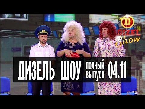 Дизель Шоу - 19 полный выпуск — 04.11.2016 (видео)