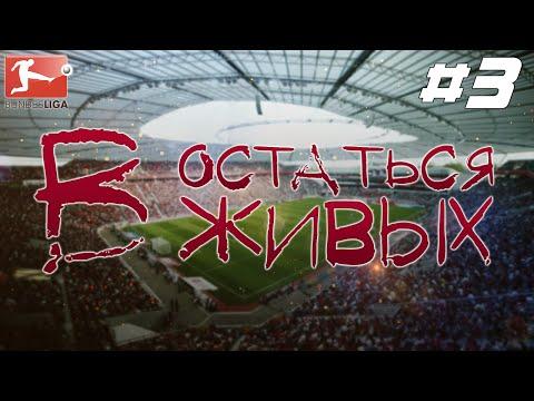 FIFA 15 ОСТАТЬСЯ В ЖИВЫХ #3