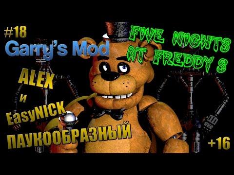 Garry's Mod: 5 NIGHTS AT FREDDY'S | УЖАСНАЯ НОЧЬ! | ПАУКООБРАЗНЫЙ, АЛЕКС и EasyNICK | #18