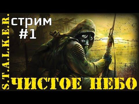 С.Т.А.Л.К.Е.Р.: Чистое Небо  - Еще один выживший - DomaVideo.Ru