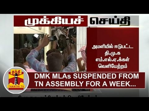 Breaking-News--DMK-MLAs-suspended-from-TN-Assembly-for-a-Week-Thanthi-TV