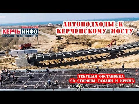 Автоподходы к Керченскому мосту:  текущая обстановка со стороны Тамани и Крыма (видео)