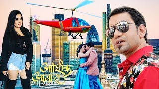 Video Amrapali Dubey, Dinesh Lal Yadav 2018 Full Bhojpuri Movie Superhit Movie AASHIK AAWARA MP3, 3GP, MP4, WEBM, AVI, FLV April 2018