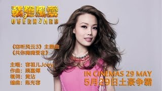 Nonton Overheard 3 Theme Song By Joey Yung               3                                                        Film Subtitle Indonesia Streaming Movie Download