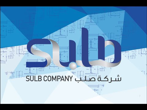 SULB Company - Presentation (Video)