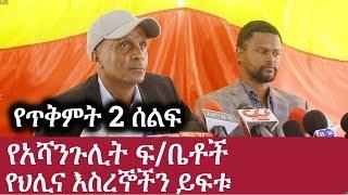 Ethiopia: መግለጫ | ባለአደራዉ ምክር ቤት | Eskinder Nega 2