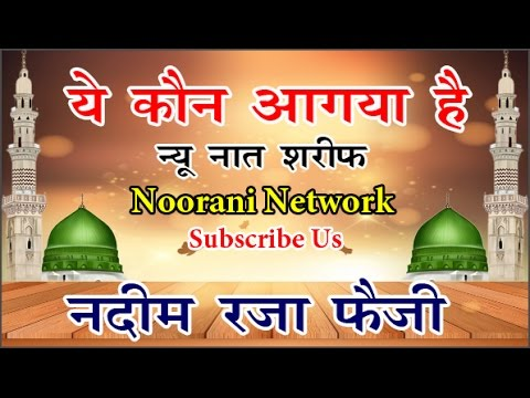 Video नये से नया - ये कौन आगया है - Islamic Naat Shareef Nadeem Raza Faizi 2017 download in MP3, 3GP, MP4, WEBM, AVI, FLV January 2017