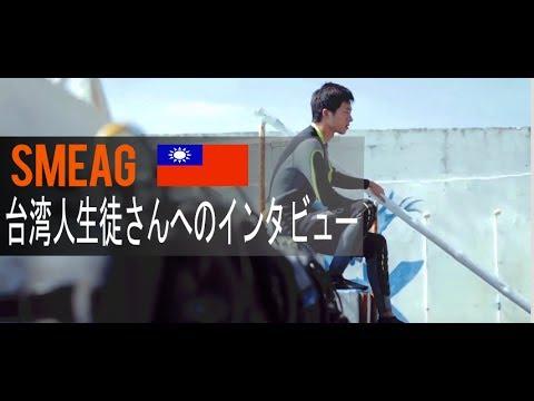 SMEAG台湾人学生