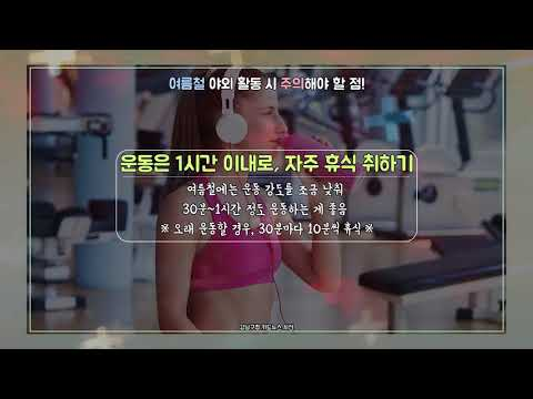 시선 - 여름철 운동법