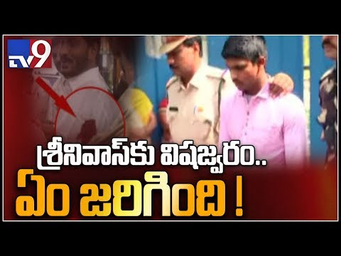 YS Jagan Attack: Accused Srinivasa Rao hospitalised with chest pain