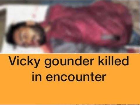 Video BREAKING - विक्की गौडर का पुलिस ने किया एनकाउंटर || vicky gounder killed in encounter || download in MP3, 3GP, MP4, WEBM, AVI, FLV January 2017