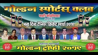 GOLDEN SPORTS CLUB | BHATI KOLIWADA | DAY 2 | LIVE
