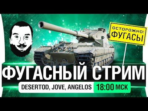 ФУГАСНЫЙ СТРИМ  на стероидах [18-00мск] (видео)