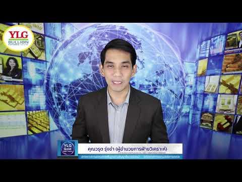 YLG Gold Night Report ประจำวันที่ 03-10-2562