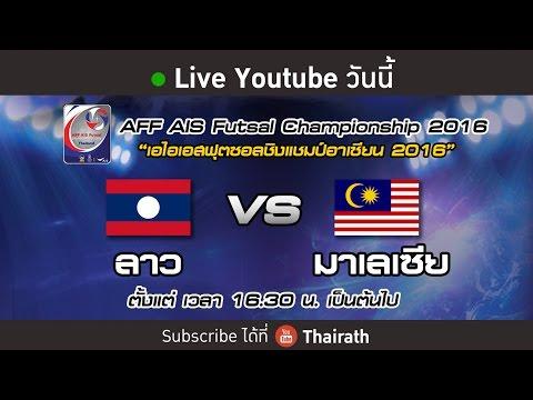Live : Laos VS Malaysia I AFF Futsal 2016 (Full)