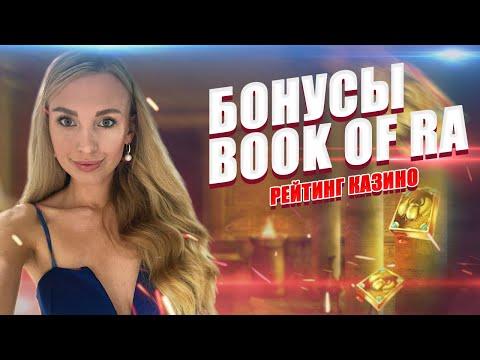 Лучшие БОНУСЫ Book of Ra   Казино Сочи
