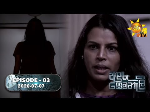 Anduru Sewaneli | අඳුරු සෙවණැලි | Episode 03 | 2020-07-07
