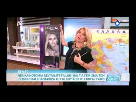 Τρελό Γέλιο: Δε θα πιστεύετε με ποια κυρία τα είπε on air η Ελένη