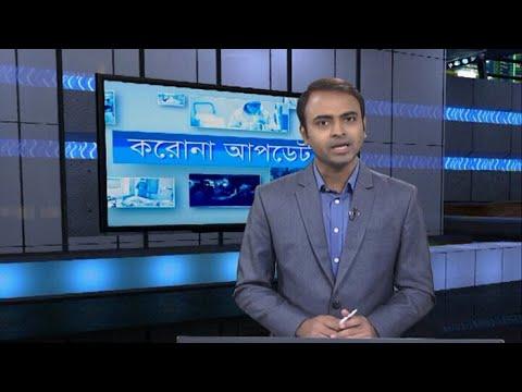 01 pm Corona Bulletin || করোনা বুলেটিন || 30 October 2020 || ETV News