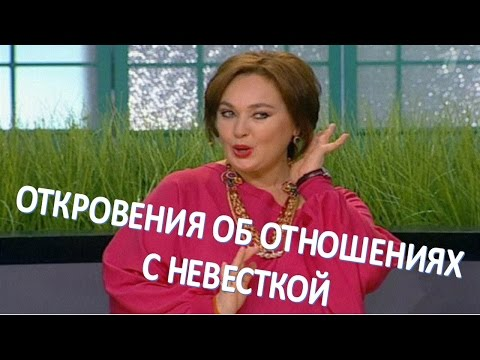 Лариса Гузеева рассказала о своих отношениях с невесткой (10.05.2017) (видео)