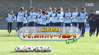 #349 いざ、2019J1リーグ開幕へ!~Part 2