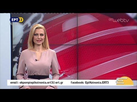 Τίτλοι Ειδήσεων ΕΡΤ3 10.00 | 19/11/2018 | ΕΡΤ