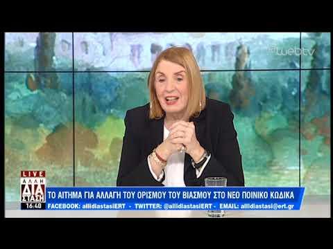 Η Τασία Χριστοδουλοπούλου στην «Άλλη Διάσταση» | 24/04/19 | ΕΡΤ
