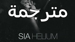 Sia VS David Guetta & Afrojack - Helium Lyrics مترجمة