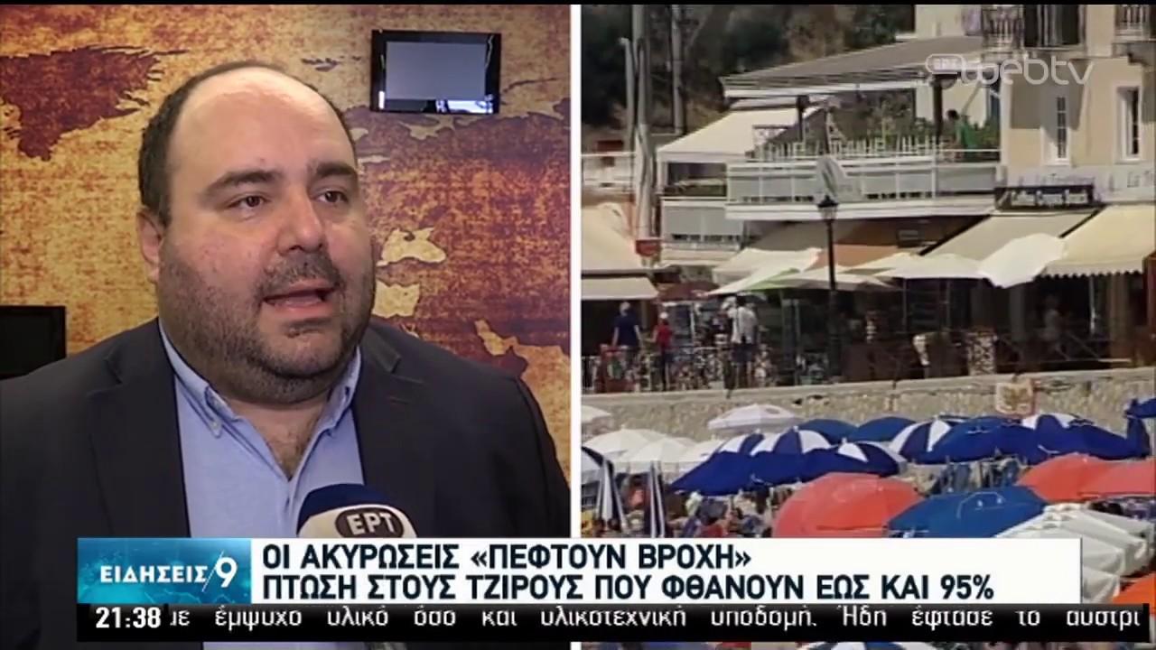 Βαρύ πλήγμα για τον τουρισμό λόγω κορονοϊού – «Ντόμινο» ακυρώσεων | 11/03/2020 | ΕΡΤ