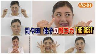ほうれい線が!顔のたるみが!7つの【顔ヨガ】で若見え!【間々田佳子】THE BEST〜Japanese,face yoga,smile lines,laugh lines,look younger