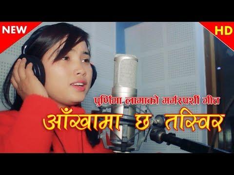 (Purnima Lama New Song AANKHAMA CHHA TASBIR आँखामा छ तस्विर || Kumar Paudel | CD Vijaya Adhikari - Duration: 5 minutes, 9 seconds.)