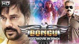 Video Bongu (2018) NEW RELEASED Full Hindi Dubbed Movie | Action Movie | Latest Blockbuster 2018 Movie MP3, 3GP, MP4, WEBM, AVI, FLV September 2018