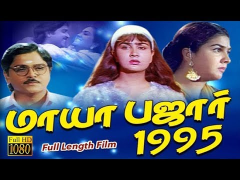 Video Maya Bazaar 1995 | Ramki,Vasu,Urvashi | Superhit Tamil Comedy Movie HD download in MP3, 3GP, MP4, WEBM, AVI, FLV January 2017