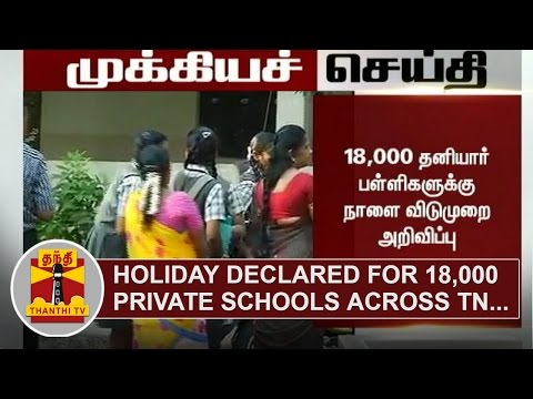 BREAKING-Holiday-declared-for-18-000-Private-Schools-across-Tamil-Nadu-Tomorrow-Thanthi-TV