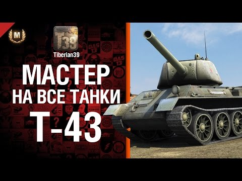 Мастер на все танки №68: Т-43 - от Tiberian39 [World of Tanks]