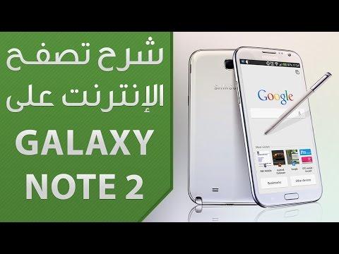 شرح تصفح الإنترنت الرائع على هاتف Galaxy Note II