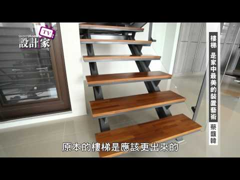 Designers - Episode 82 - Stairs is the home of the most beautiful installation art - Tianching Space design-Tsai Fu Han