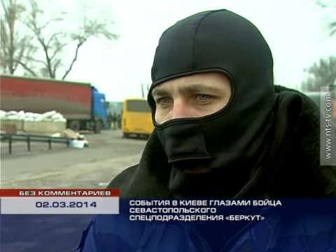 """События на Майдане глазами """"Беркута"""""""