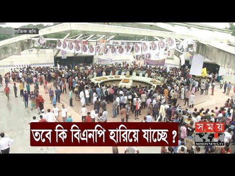 রাজনীতির মাঠ থেকে হারিয়ে যেতে বসেছে বিএনপি !  | BNP | Somoy TV