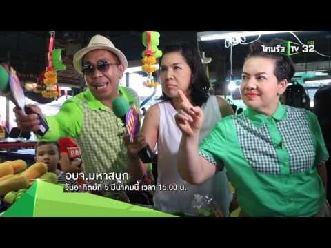 [Teaser] อบจ.มหาสนุก | ปอกแห้ว สามัคคีเพื่อชุมชน | 05-03-60