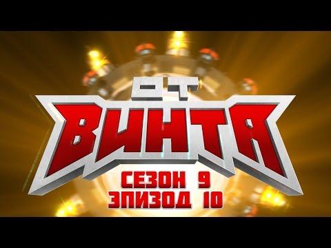 ОТ ВИНТА 2016. Сезон 9 эпизод 10. (В рамках телепередачи \