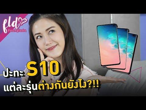 เปรียบเทียบ Samsung Galaxy S10 ทั้ง 3 รุ่น!!!   เฟื่องลดา - Thời lượng: 9 phút, 9 giây.