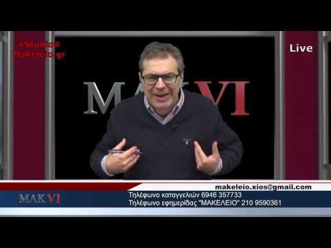Διαδικτυακό Μακελειό 6 | 19-01-2017