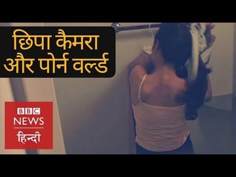 Hidden Cameras and Porn Industry (BBC Hindi)