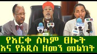 የእርቀ ስላም ፀሎት እና የአዲስ ዘመን መልክት | Ethiopia