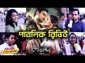 Poramon 2 Public Review And Reactions  Star Golpo